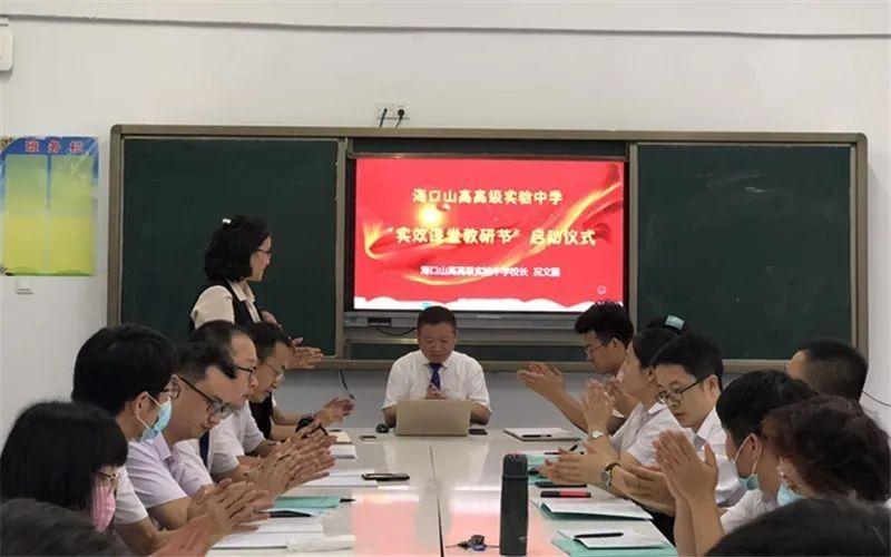 高中部启动实效课堂教研节活动
