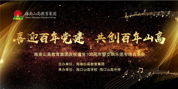 【遇见山高|百年大党】海口山高教育集团庆祝建党100周年暨交响乐团专场音乐会