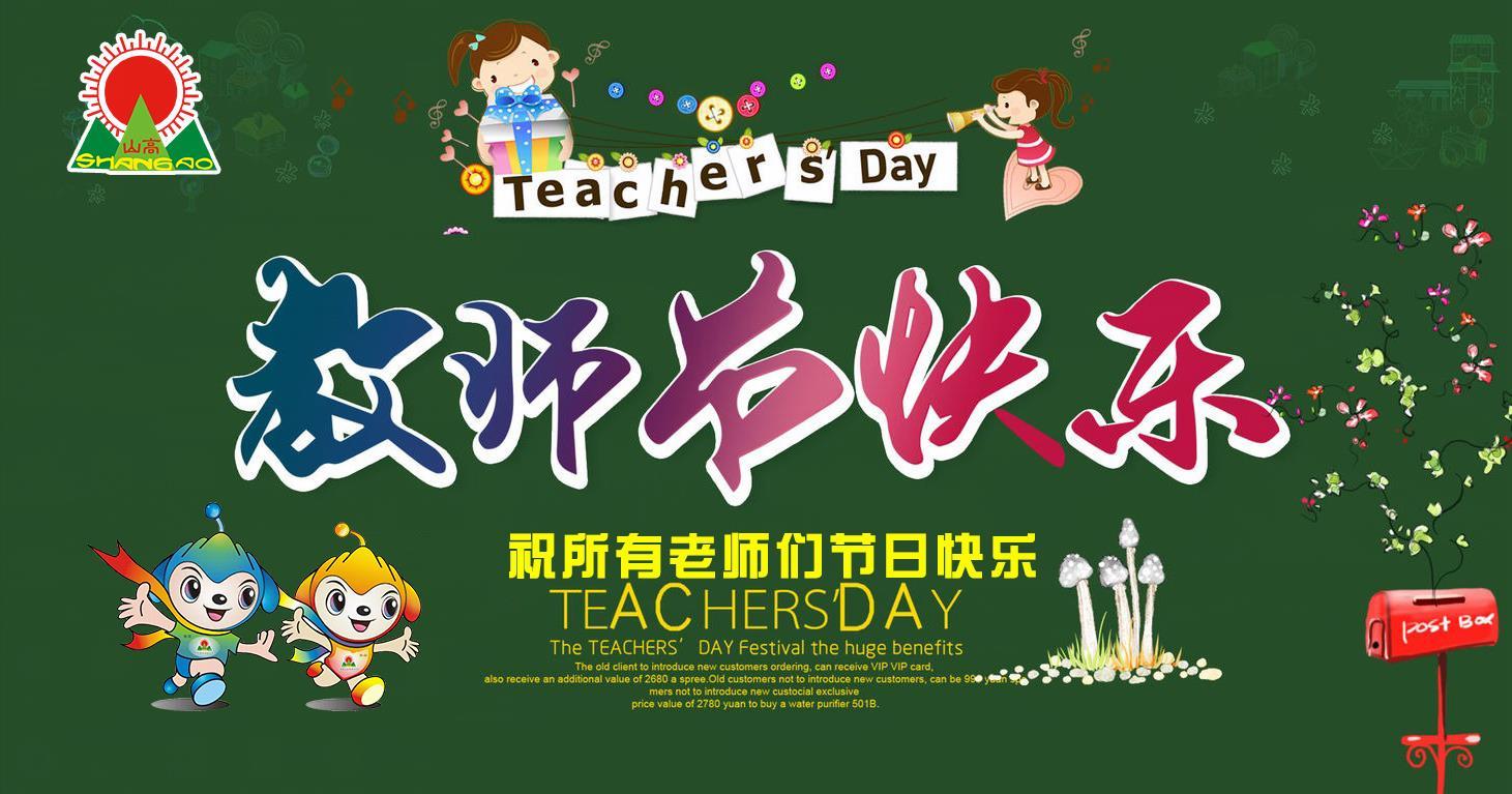 师风化雨,桃李芬芳——海口山高学校教师节活动